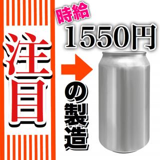 【高時給】一度は見たことのある飲み物のアルミ缶の製造 LINE対応🉑