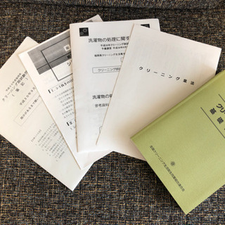 福岡県クリーニング師試験対策 テキスト一式