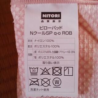 ニトリ 枕とカバー 2000円