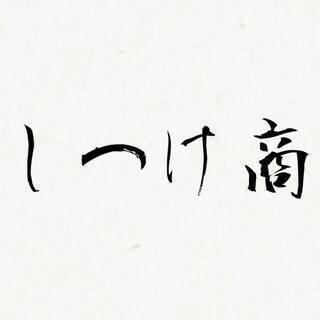 ★★☆ 未経験でも20万円以上スタート!草を集めてポイっと集草!...