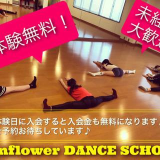 新富町駅徒歩1分ダンススクール