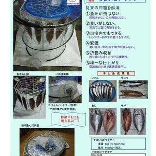 魚干し機・食品乾燥機
