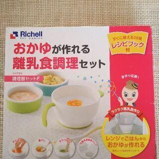 リッチェル おかゆが作れる離乳食調理セット レシピブック付き