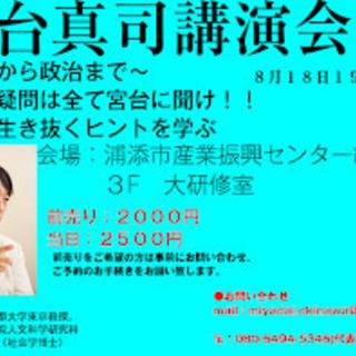 宮台真司沖縄講演会〜宮台に聞け!性愛から政治まで〜