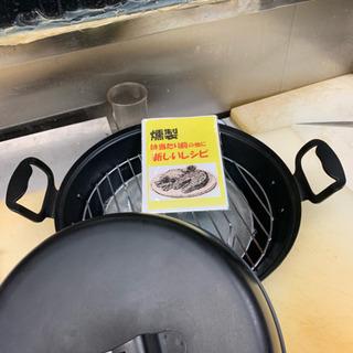 薫製制作鍋