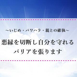 ジモティー限定 9/15まで各セッション50%OFF■いじめ・パ...