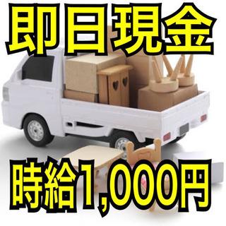 明日8月1日時給1,000円の軽作業!