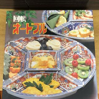 未使用の回転オードブル皿+おまけの大盛り用サラダ皿