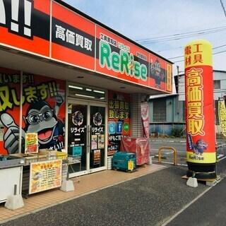 8月1日からリライズ野田愛宕店、市川行徳店合同買取イベント開催!...