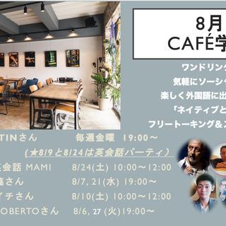 (8月スペイン語)ワンドリンク外国語フリートーキングカフェ…