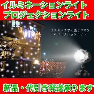 【最終セール!】イルミネーションライト プロジェクションライト ...