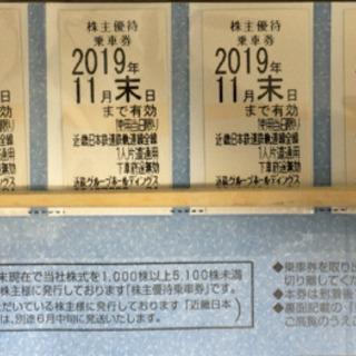 近鉄株主優待乗車券4枚(有効期限2019年11月末日)