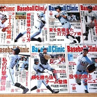 ベースボールクリニック(Baseball Clinic) ● 2...