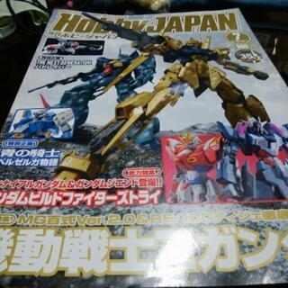 月刊誌 ホビージャパン 2015.7