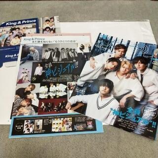 king&prince(キンプリ) Myojo(明星)8月号切り...