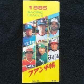 プロ野球ファン手帳 1985年版