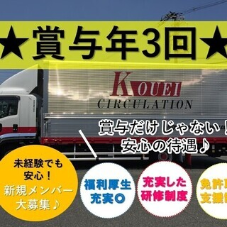 【賞与年3回】10tトラック近距離配送ドライバー
