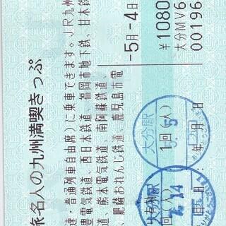 【決定済】あげます 有効期限8月3日まで 1日分旅名人の九州満喫切符