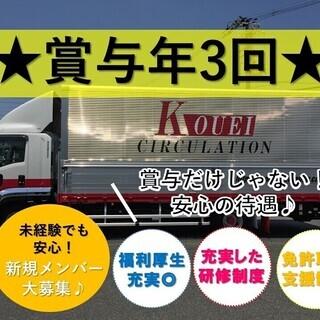【賞与3回支給】4tトラック長距離チャーター便ドライバー