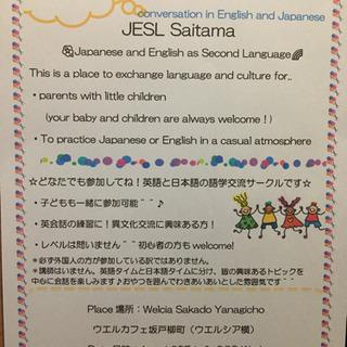 JESL Saitama  語学交流サークル ご案内⭐️
