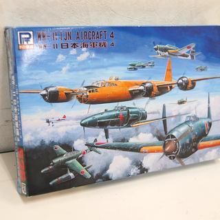 ピットロード 1/700スケール 日本海軍機4 S26 未使用 ...