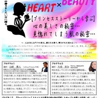 高知☆8月22日〆 平日限定のアットホームなイベント