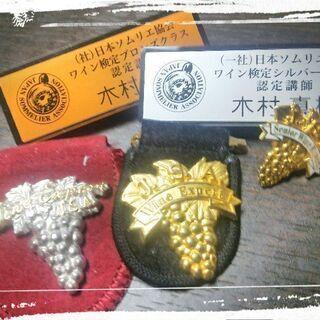 JSAワイン検定ブロンズクラス9/29 福井