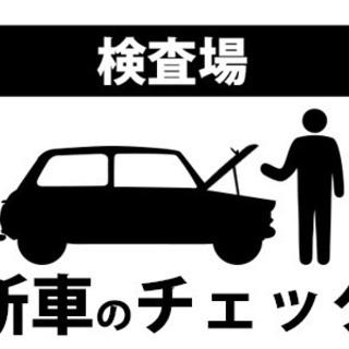 ★時給1400円★新車のチェック(洗車orバッテリー等)普通免許...