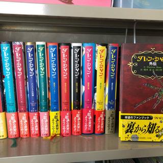 人気ファンタジー小説ダレン・シャン全12巻➕外伝
