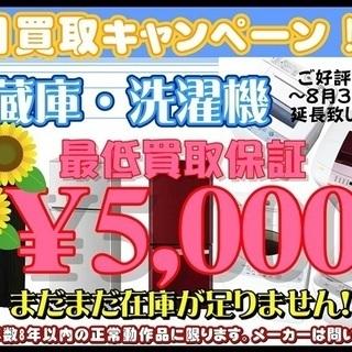 8月 出張買取キャンペーン!!!!! 大村・諫早・長崎