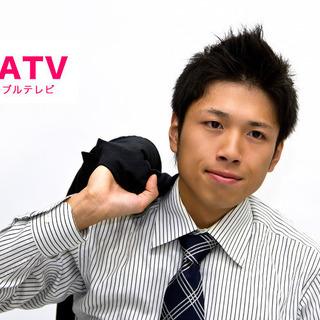 今が転職・移籍ののチャンスです!!ケーブルテレビ営業スタッフ急募☆