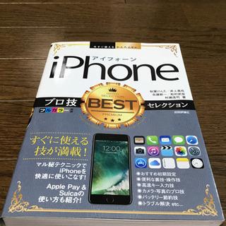iPhone プロ技 ベストセレクション