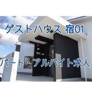 子連れOK 服装自由◎ ゲストハウス宿01 清掃・ベットメイク等求人