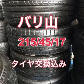 バリ山215/45/17. タイヤ交換込み