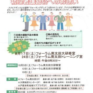 2019年度初心者講習へのお誘い・横浜サニーコーストスクエアダン...