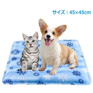 ◆◇ペット ひんやりマット 犬 猫 冷却マット ⭕️折り畳み可/...