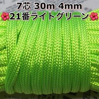 ★☆7芯 30m 4mm☆★21番(ライトグリーン)★手芸とアウ...