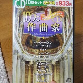 クラシックCD10枚セット
