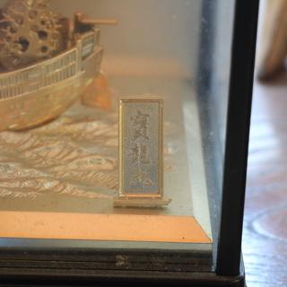 金の船の置物 - 伊賀市