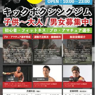キックボクシング・柔術・グラップリング・総合格闘技・レスリング!