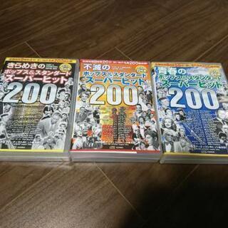 ★CD8枚組 ポップス&スタンダード スーパーヒット200 × ...