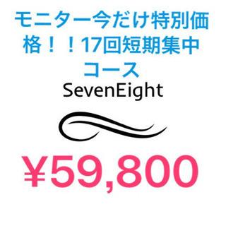 17回のパーソナルトレーニングが¥59,800