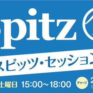 スピッツの楽曲をみんなでセッション!!(9/14㈯ @十三トライアド)