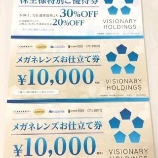 メガネスーパー 株主優待券 (30%割引×1枚、1万円仕立…
