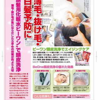 頭皮洗浄の画像
