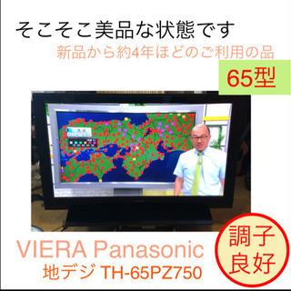 65型 地デジ テレビ VIERA Panasonic TH-6...