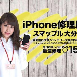 激安、即日修理のiPhone修理専門店スマップル大分店🍎