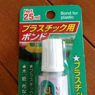 プラスチック用ボンド 25ml