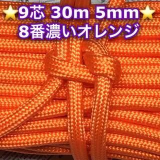 ★☆9芯 30m 5mm☆★8番(濃いオレンジ)★手芸とアウトド...