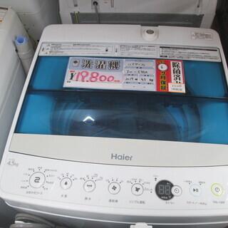 ハイアール 洗濯機 JW-C45A 17年式